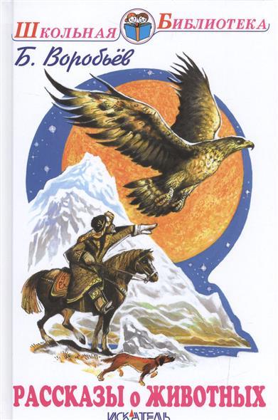 Воробьев Б. Рассказы о животных ISBN: 9785990805996