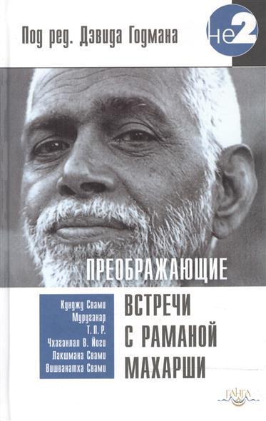 Годман Д. (ред.) Преображающие встречи с Раманой Махарши д краминов американские встречи