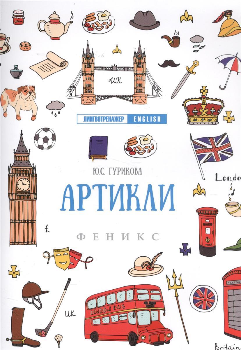Гурикова Ю. Артикли гурикова ю предлог глагол прилагательное существительное prepositions with nouns adjectives and verbs
