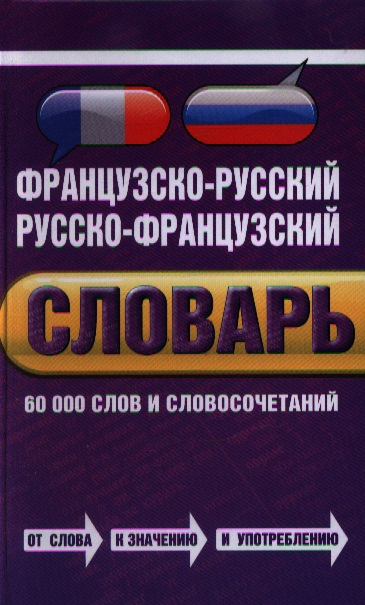 Французско-русский Русско-французский словарь. 60 000 слов и словосочетаний