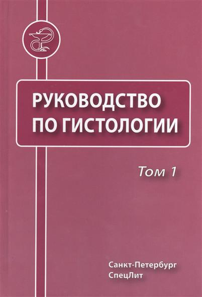Руководство по гистологии. Том 1. 2-е издание, исправленное и дополненное