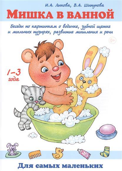 Мишка в ванной. Беседы по картинкам о водичке, зубной щетке и мыльных пузырях, развитие мышления и речи. 1-3 года