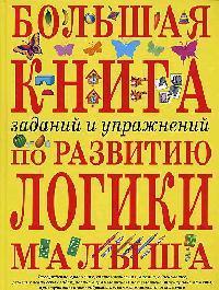 Большая книга заданий и упр. по развитию логики малыша