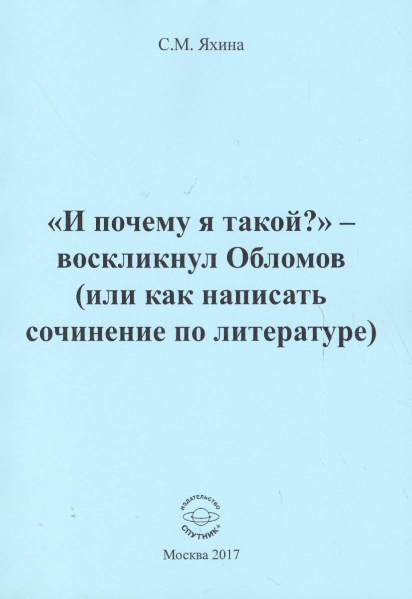"""Книга """"И почему я такой?"""" - воскликнул Обломов (или как написать сочинение по литературе). Яхина С."""