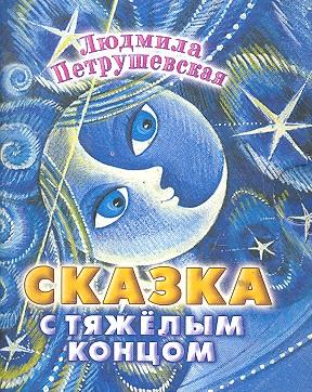 Фото Петрушевская Л. Сказка с тяжелым концом