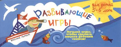 Парфенова И. Развивающие игры для детей 5-6 лет книги эксмо развивающие игры для детей 5 6 лет