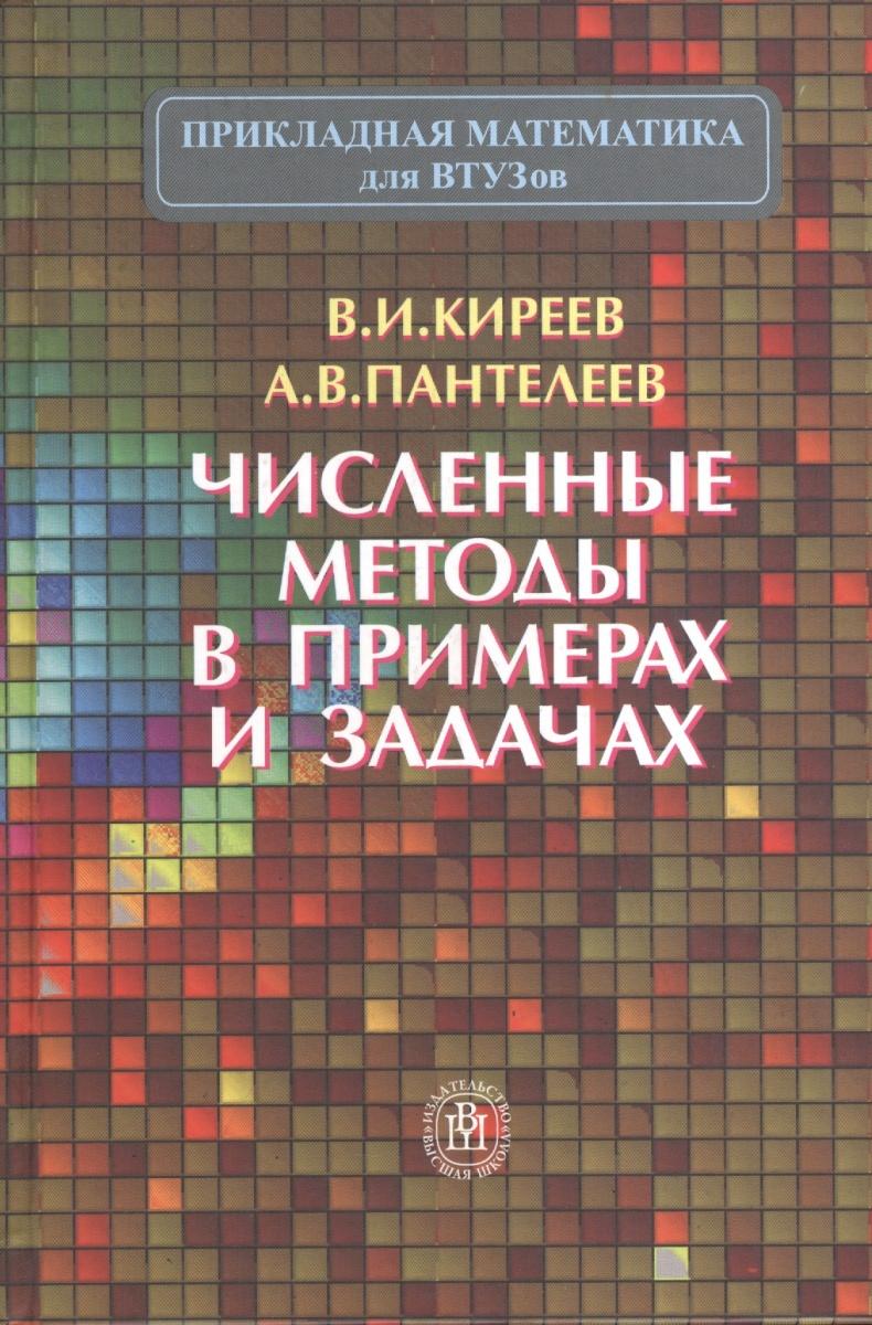 Киреев В. Численные методы в примерах и задачах игорь сафронов visual basic в задачах и примерах