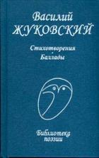 Жуковский Стихотворения Баллады