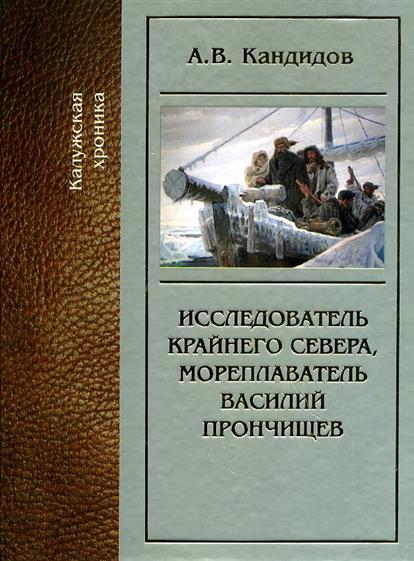 Кандидов А. Исследователь Крайнего Севера мореплаватель В. Прончищев