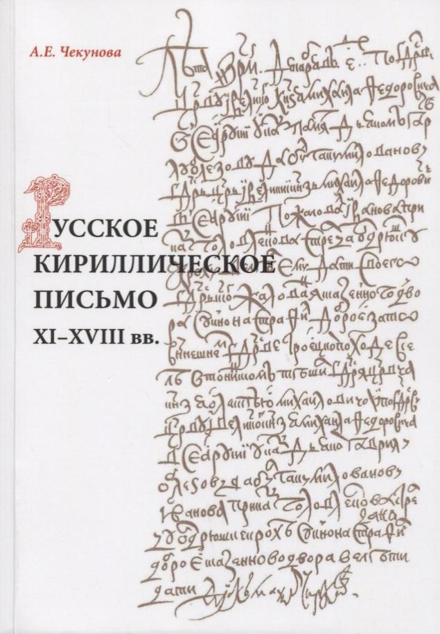 Русское кириллическое письмо XI - XVIII вв. Учебное пособие