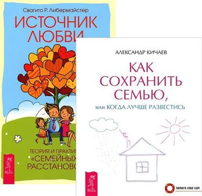Либермайстер С., Кичаев А. Как сохранить семью+Источник любви (комплект из 2 книг) научная литература как источник специальных знаний