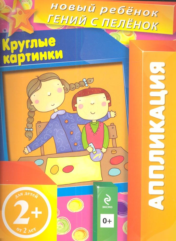Янушко Е. Круглые картинки. Аппликация. Для детей от 2 лет цена