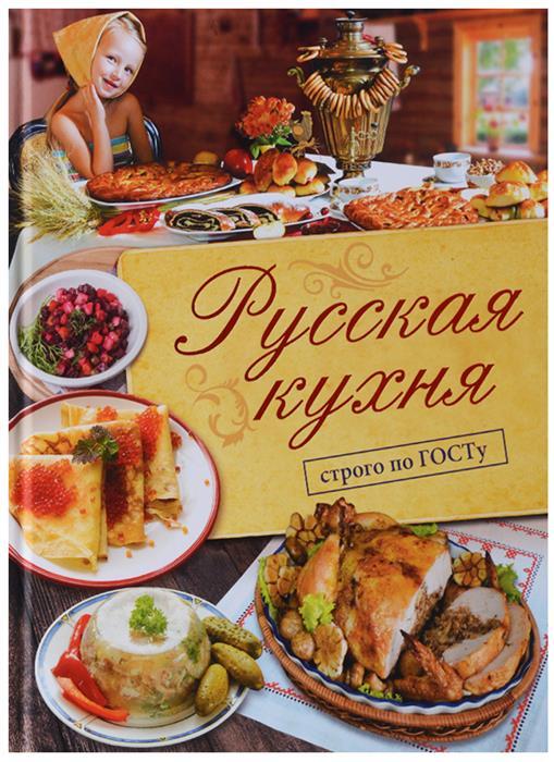Большаков В. Русская кухня. Строго по ГОСТу