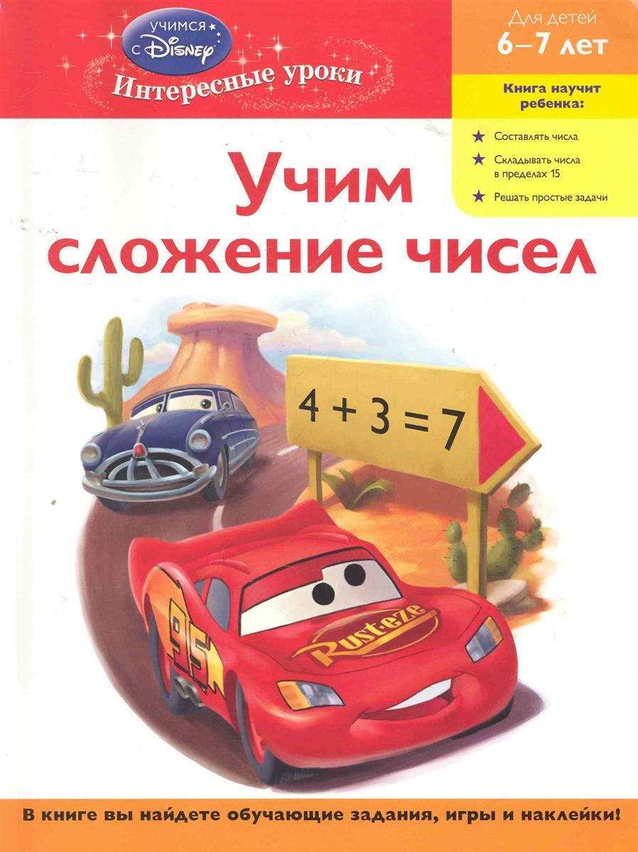 Учим сложение чисел