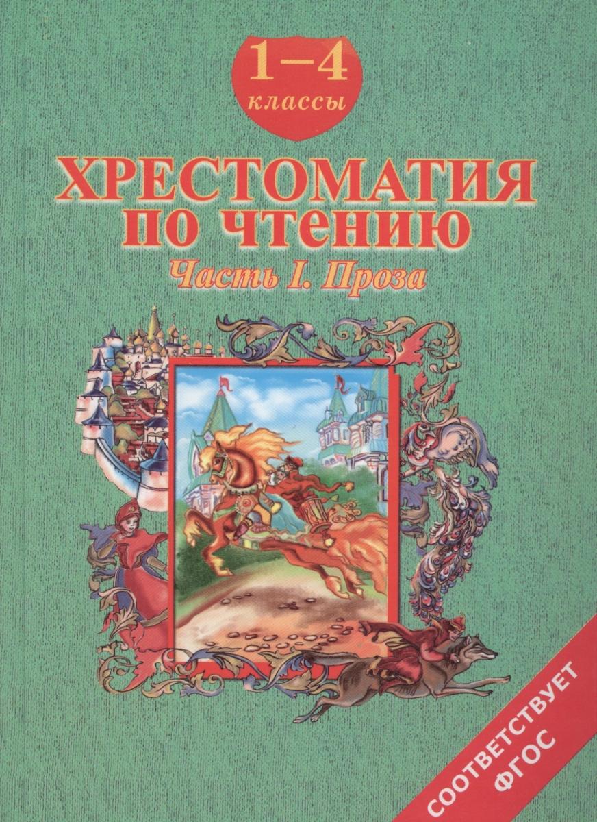 Мойсик Н. Хрестоматия по чтению 1-4 кл. Ч.1 Проза хрестоматия по чтению 2 кл