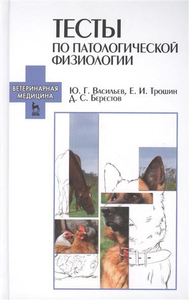 Тесты по патологической физиологии: Учебно-методическое пособие