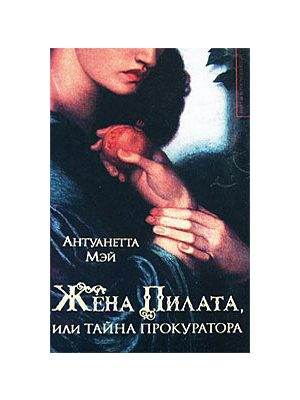 Жена Пилата или Тайна прокуратора