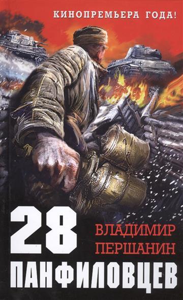 """Першанин В. 28 панфиловцев. """"Велика Россия, а отступать некуда - позади Москва!"""""""