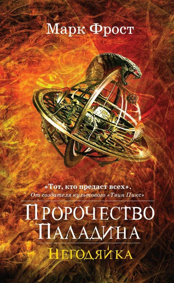 Фрост М. Пророчество Паладина. Негодяйка романовы сбывшееся пророчество