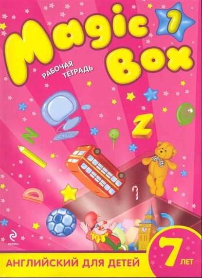 Magic Box 1: англ. яз. для детей 7 лет раб. тетрадь