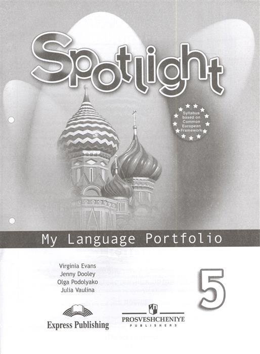 Ваулина Ю., Дули Дж., Подоляко О., Эванс В. Spotlight. My Language Portfolio. 5 класс (Английский язык. Языковой портфель. Учебное пособие для общеобразовательных организаций) вирджиния эванс дженни дули ольга подоляко юлия ваулина spotlight 5 my language portfolio английский язык 5 класс языковой портфель