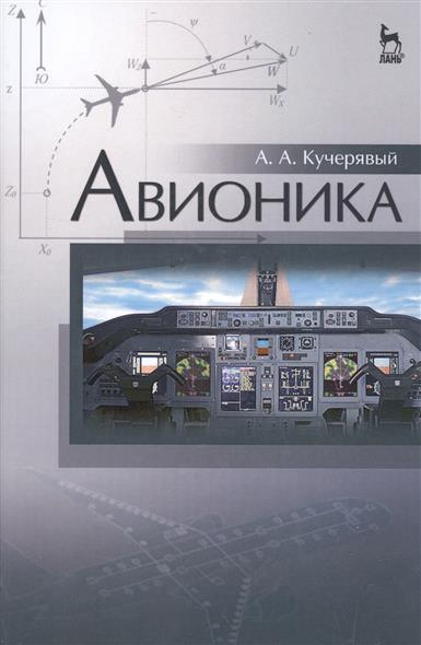 Авионика. Учебное пособие