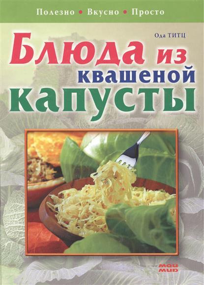 Титц О. Блюда из квашеной капусты Полезно Вкусно Просто