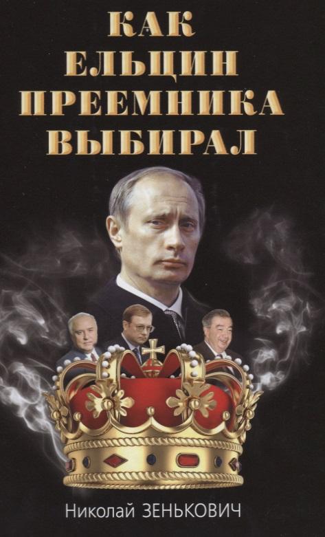 Как Ельцин преемника выбирал от Читай-город
