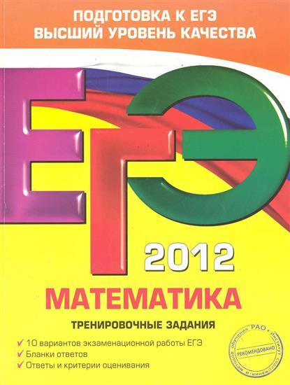 ЕГЭ 2012 Математика Тренир. задания