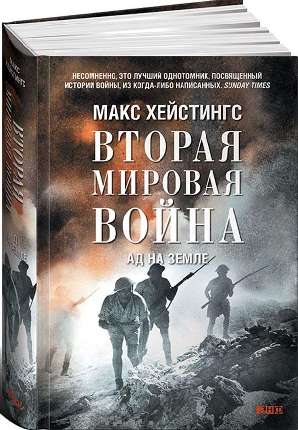 Хейстингс М. Вторая мировая война: Ад на земле ISBN: 9785916713527 вторая мировая война