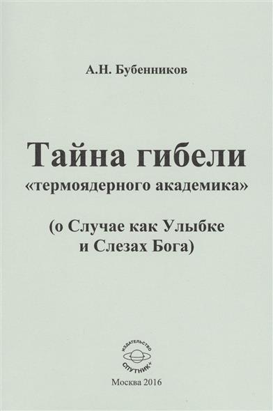Бубенников А. Тайна гибели