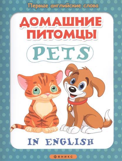 Байкова А. (ред.) Домашние питомцы = Pets книги феникс премьер домашние питомцы pets