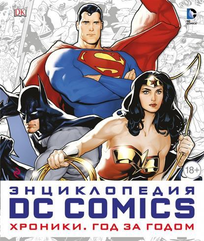 Энциклопедия DC Comics: Хроники. Год за годом