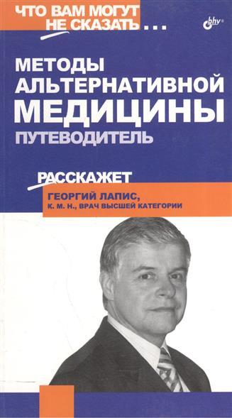 Методы альтернативной медицины Путеводитель