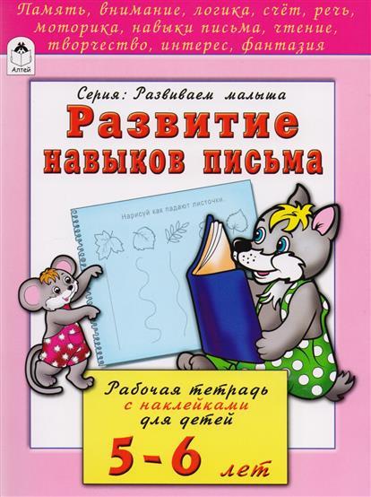 Развитие навыков письма. Рабочая тетрадь с наклейками для детей 5-6 лет