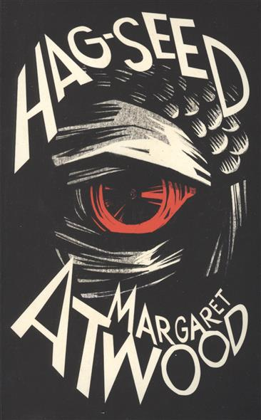 Atwood M. Hag-Seed. The Tempest Retold ISBN: 9781781090237 sparky hag 2000