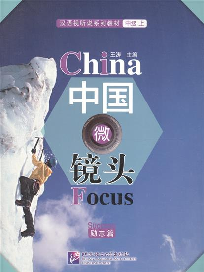 Tao W. China Focus: Chinese Audiovisual-Speaking Course Intermediate I Success / Фокус на Китай: сборник материалов на отработку навыков разговорной речи уровня HSK 4 Успех (книга на китайском языке)