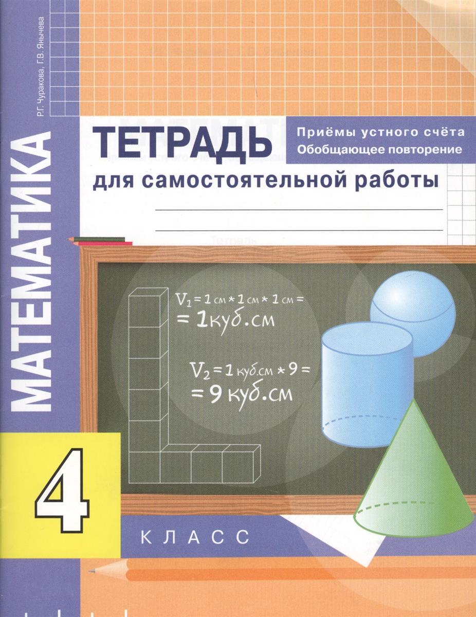 Математика. 4 класс. Тетрадь для самостоятельной работы. Приемы устного счета. Обобщающее повторение