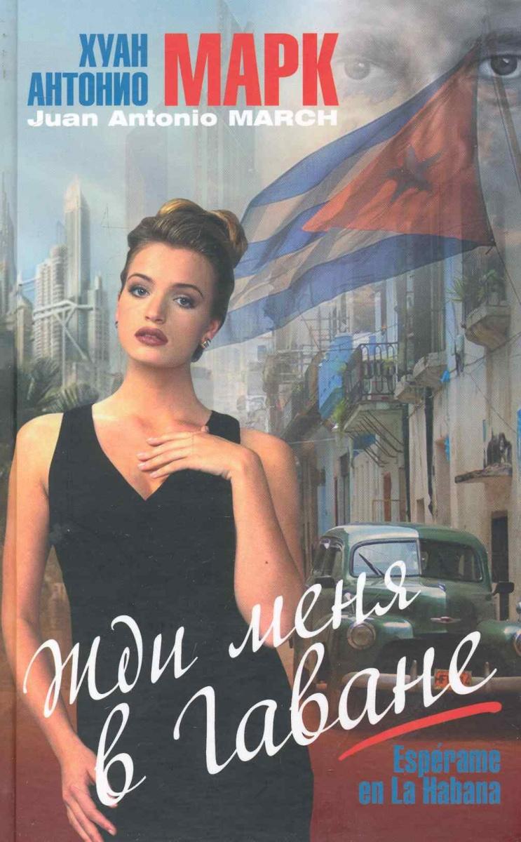 Марк Х. Жди меня в Гаване видео открытка фильм о любви жди меня