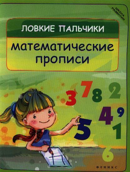 Краснощекова Н. (сост.) Ловкие пальчики. Математические прописи игра настольная ловкие пальчики