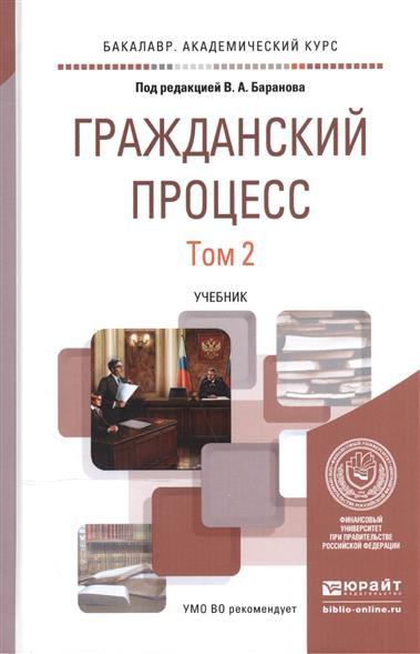 Баранов В. (ред.) Гражданский процесс. В 2-х томах. Том 2. Учебник для академического бакалавриата