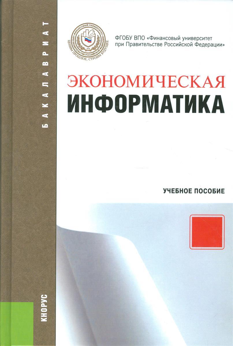 Чистова Д.: Экономическая информатика. Учебное пособие