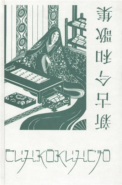 Синкокинсю. Японская поэтическая антология XIII века (комплект из 2 книг)