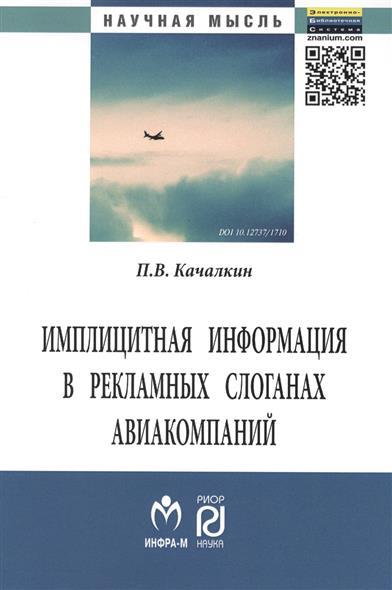 Качалкин П. Имплицитная информация в рекламных слоганах авиакомпаний: Монография