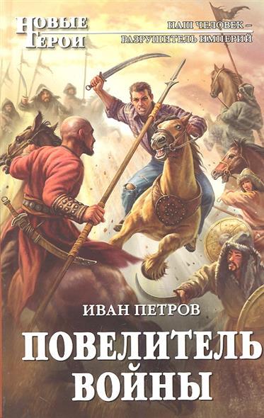 Петров И. Повелитель войны валентин катаев повелитель железа