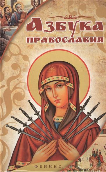 Елецкая Е. Азбука православия