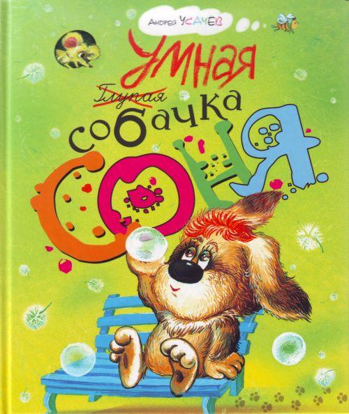 Усачев А. Умная собачка Соня ISBN: 9785353032830 усачев а умная собачка соня