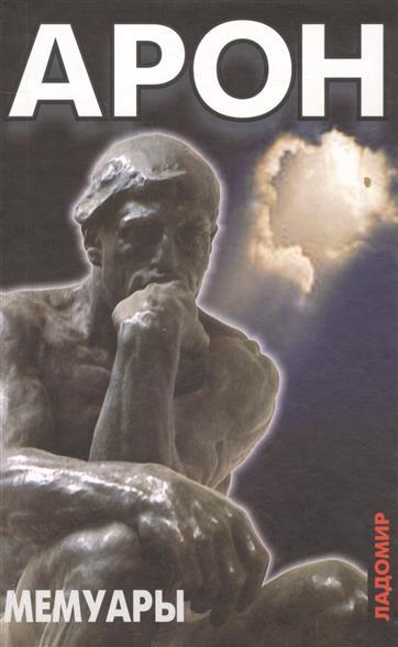 Мемуары. 50 лет размышлений о политике