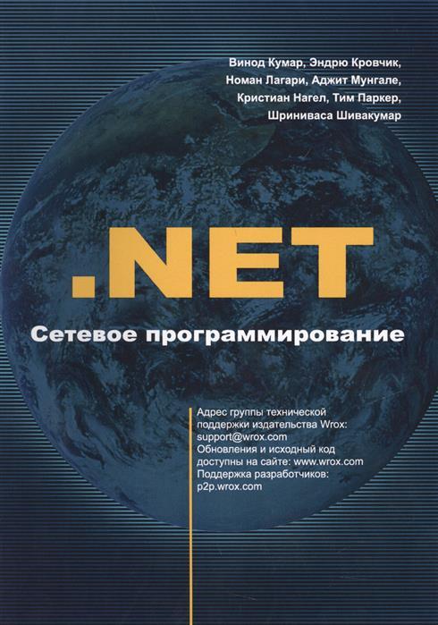 Кумар В., Кровчик Э., Лагари Н., Мунгале А. и др. .NET. Сетевое программирование
