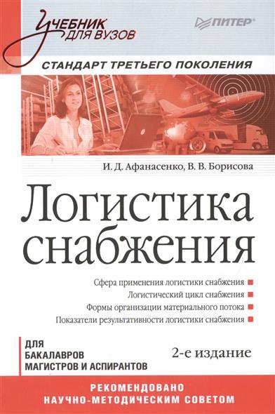 Логистика снабжения. Учебник для вузов. Для бакалавров, магистров и аспирантов. Стандарт третьего поколения